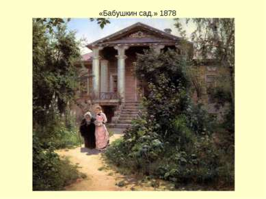 «Бабушкин сад.» 1878