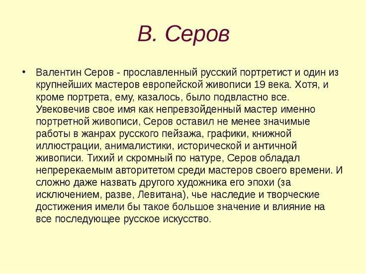 В. Серов Валентин Серов - прославленный русский портретист и один из крупнейш...