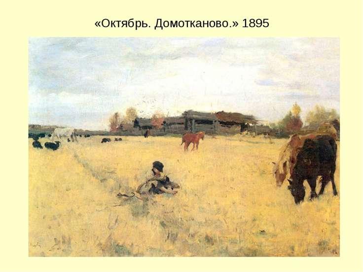 «Октябрь. Домотканово.» 1895