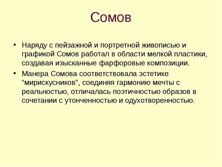 Сомов Наряду с пейзажной и портретной живописью и графикой Сомов работал в об...