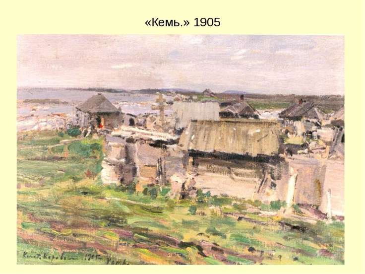 «Кемь.» 1905