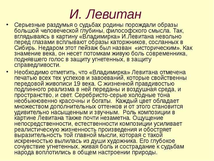 И. Левитан Серьезные раздумья о судьбах родины порождали образы большой челов...