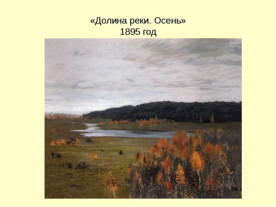 «Долина реки. Осень» 1895 год