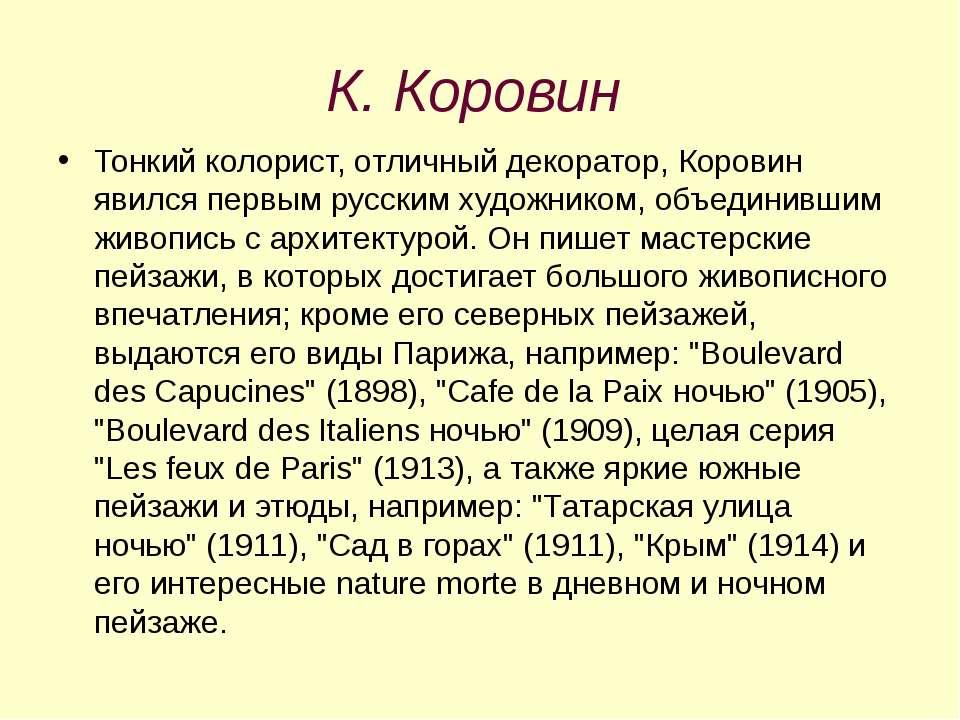 К. Коровин Тонкий колорист, отличный декоратор, Коровин явился первым русским...