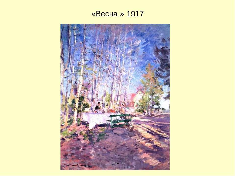 «Весна.» 1917