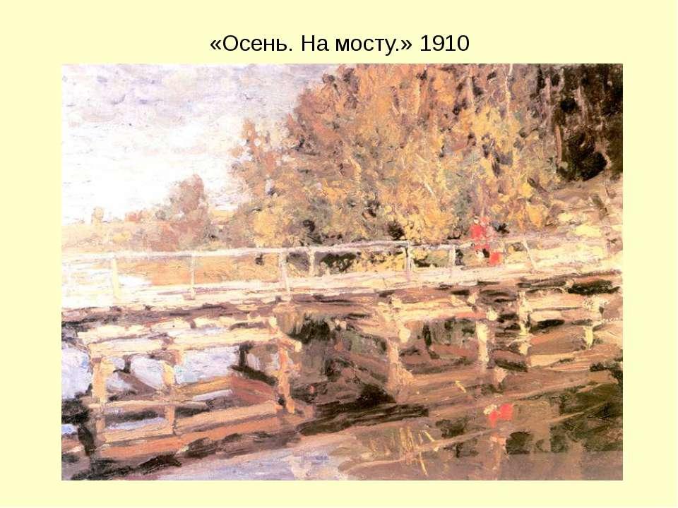 «Осень. На мосту.» 1910