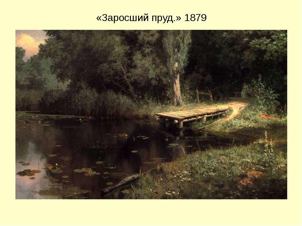 «Заросший пруд.» 1879