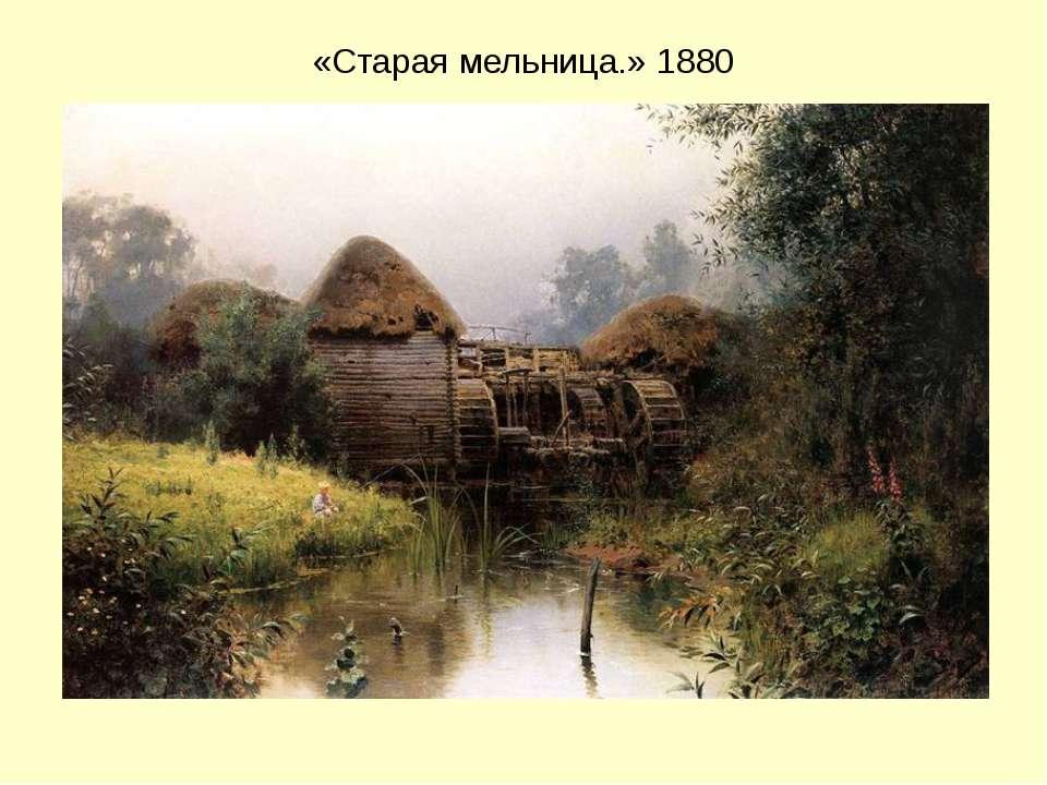 «Старая мельница.» 1880