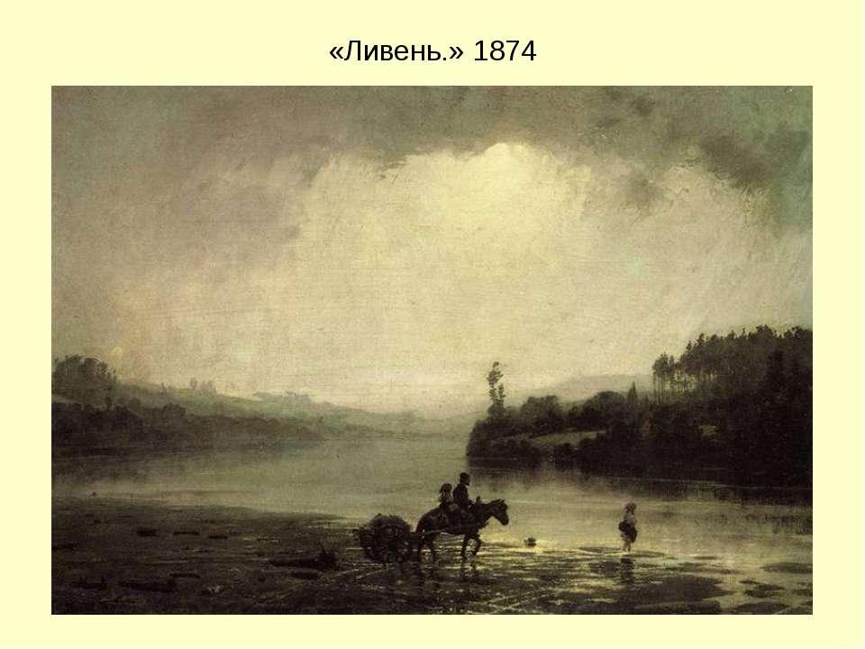 «Ливень.» 1874
