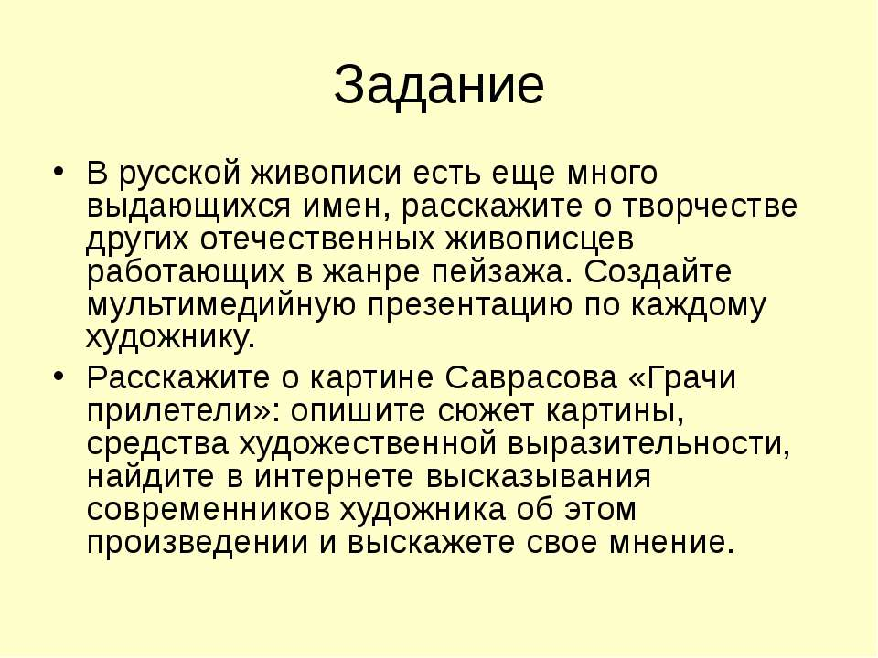 Задание В русской живописи есть еще много выдающихся имен, расскажите о творч...