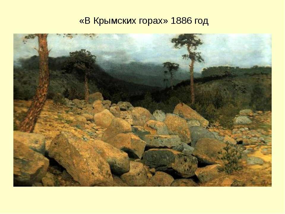 «В Крымских горах» 1886 год