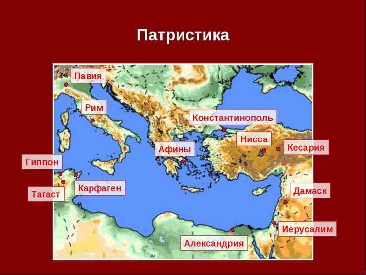 Патристика Нисса Афины Рим Александрия Иерусалим Карфаген Гиппон Кесария Конс...