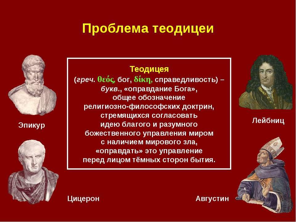 Проблема теодицеи Теодицея (греч. θεός, бог, δίκη, справедливость) – букв., «...