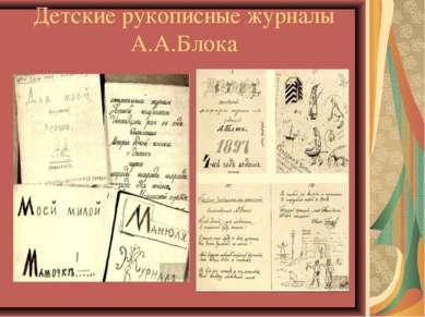 Детские рукописные журналы А.А.Блока