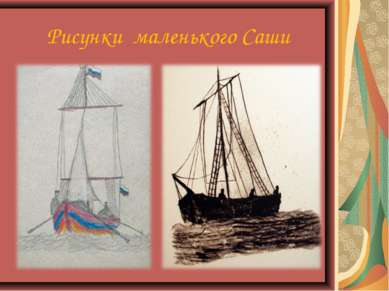 Рисунки маленького Саши