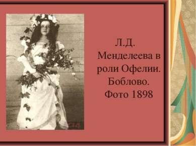« Л.Д. Менделеева в роли Офелии. Боблово. Фото 1898