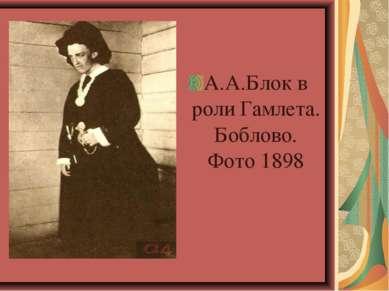 А.А.Блок в роли Гамлета. Боблово. Фото 1898