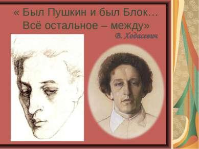 « Был Пушкин и был Блок… Всё остальное – между»