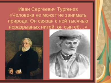 Иван Сергеевич Тургенев «Человека не может не занимать природа. Он связан с н...