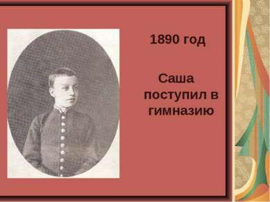 1890 год Саша поступил в гимназию