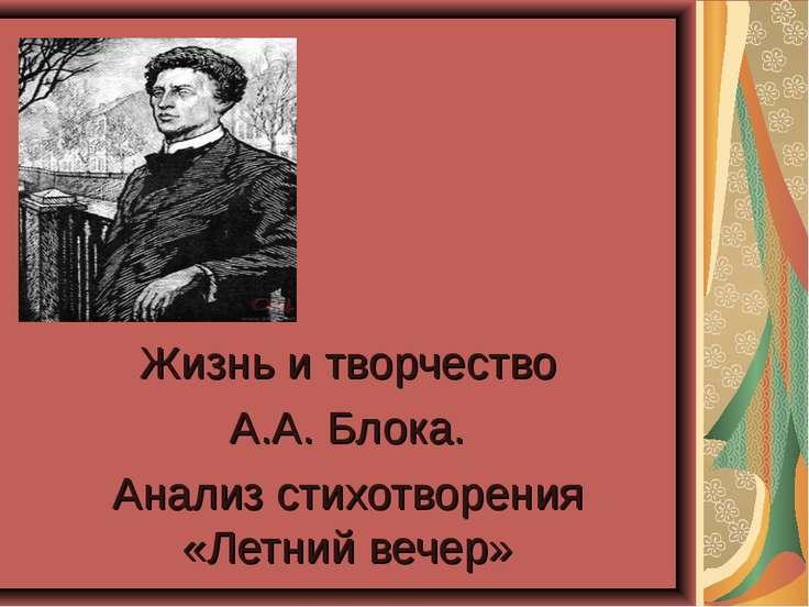 Жизнь и творчество А.А. Блока. Анализ стихотворения «Летний вечер»
