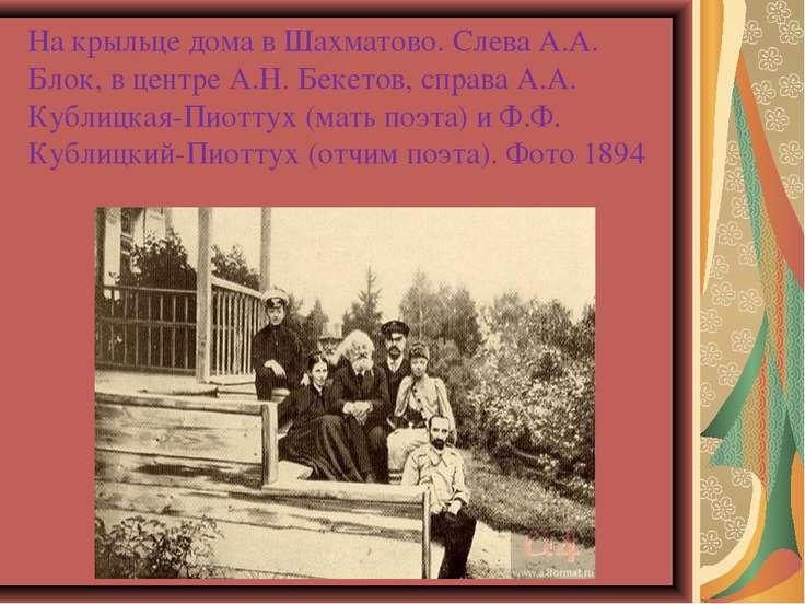 На крыльце дома в Шахматово. Слева А.А. Блок, в центре А.Н. Бекетов, справа А...