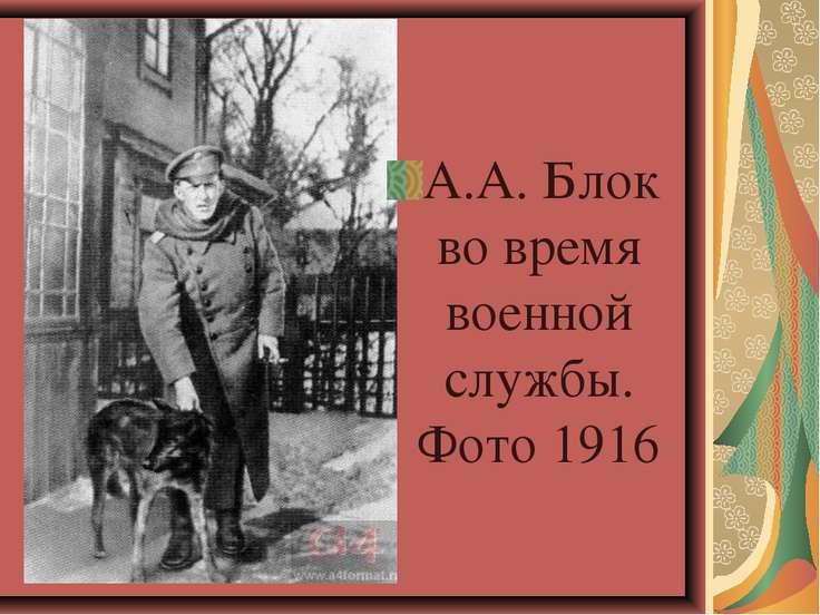 А.А. Блок во время военной службы. Фото 1916