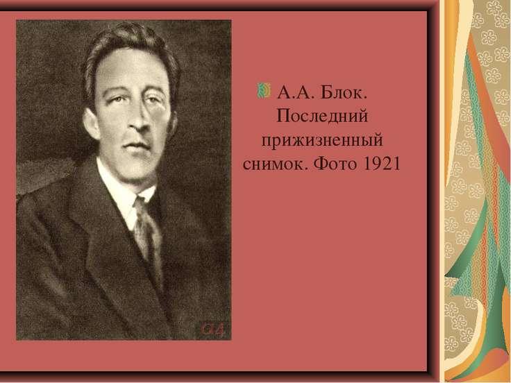 А.А. Блок. Последний прижизненный снимок. Фото 1921