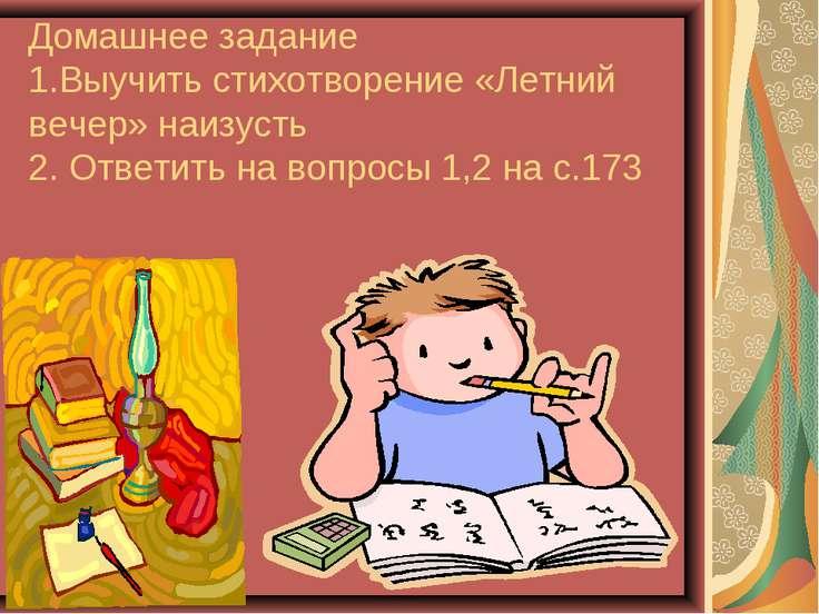 Домашнее задание 1.Выучить стихотворение «Летний вечер» наизусть 2. Ответить ...