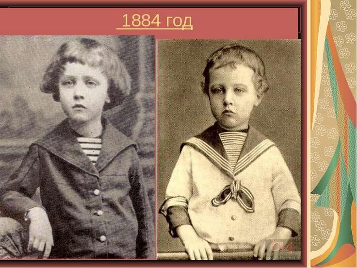 1884 год .