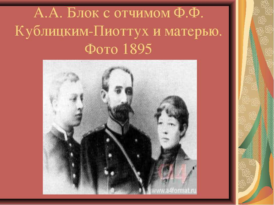 А.А. Блок с отчимом Ф.Ф. Кублицким-Пиоттух и матерью. Фото 1895