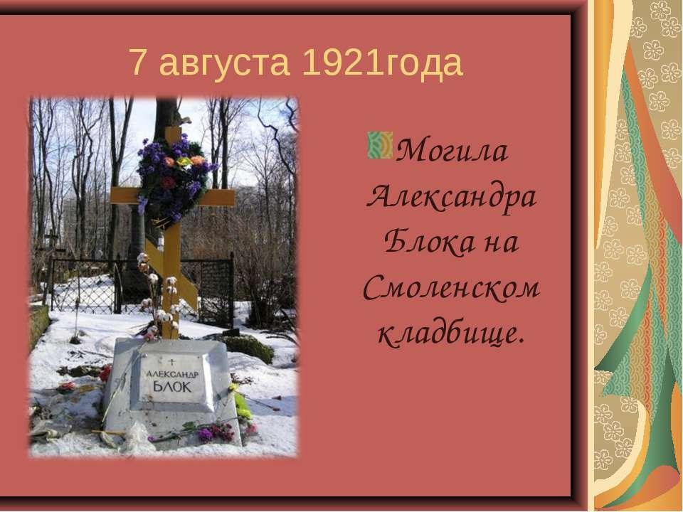 7 августа 1921года Могила Александра Блока на Смоленском кладбище.