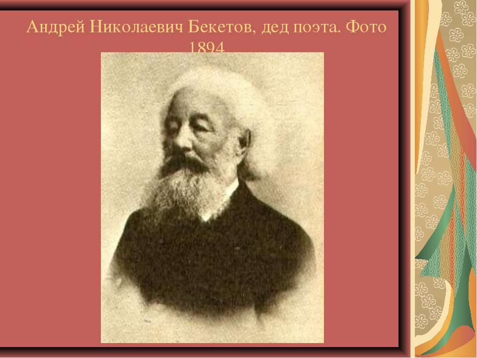 Андрей Николаевич Бекетов, дед поэта. Фото 1894