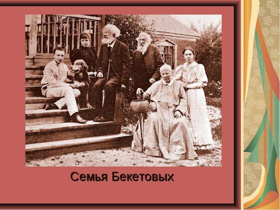 Семья Бекетовых