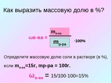 Как выразить массовую долю в %? ωв-ва = mв-ва ∙100% mр-ра Определите массовую...