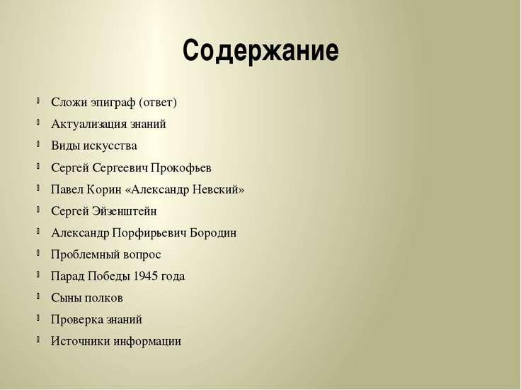 Музыкальные произведения, посвященные теме защитников Родины Богатырь (N 1234...