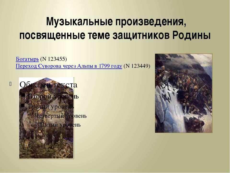 """Павел Корин «Александр Невский» Шлем """"шапка ерихонская"""". (По ранее бытовавшей..."""