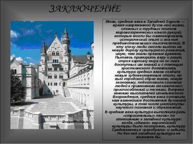 ЗАКЛЮЧЕНИЕ Итак, средние века в Западной Европе — время напряженной духов ной...