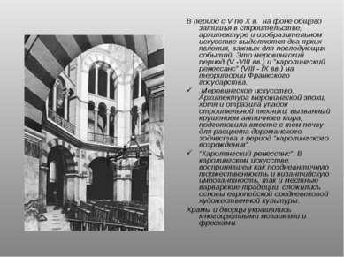 В период с V по Х в. на фоне общего затишья в строительстве, архитектуре и из...