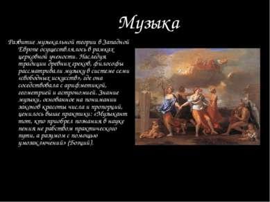 Музыка Развитие музыкальной теории в Западной Европе осуществлялось в рамках ...