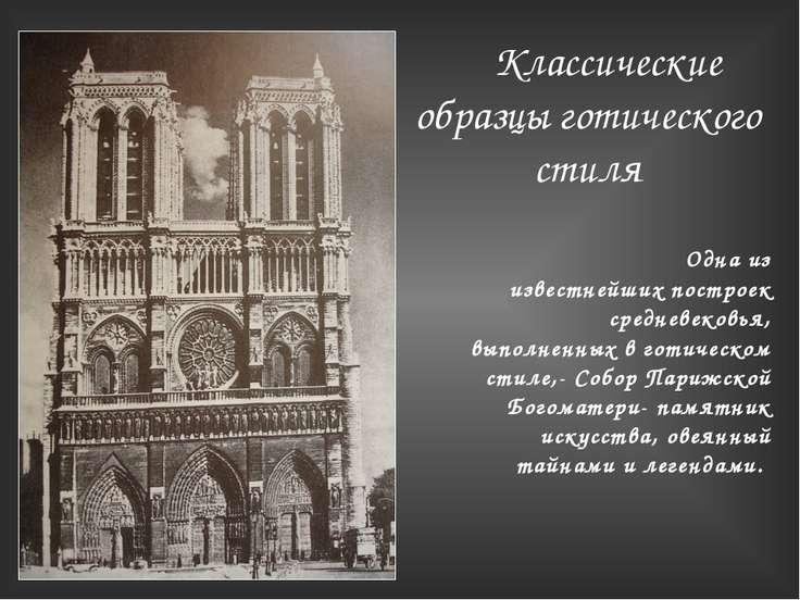 Классические образцы готического стиля Одна из известнейших построек средневе...