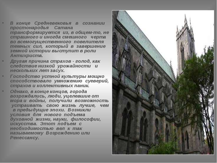В конце Средневековья в сознании простонародья Сатана трансформируется из, в ...