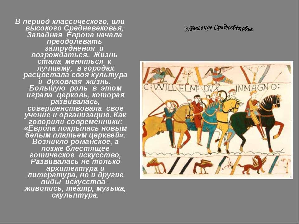 В период классического, или высокого Средневековья, Западная Европа начала пр...