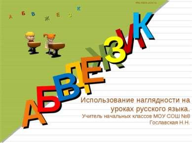 Использование наглядности на уроках русского языка. Учитель начальных классов...
