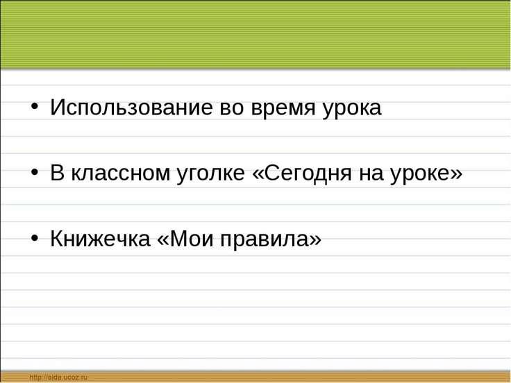Использование во время урока В классном уголке «Сегодня на уроке» Книжечка «М...