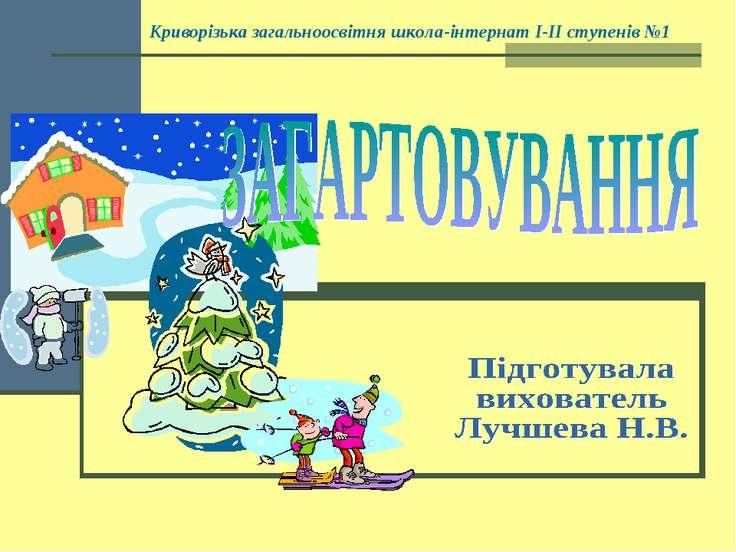 Криворізька загальноосвітня школа-інтернат І-ІІ ступенів №1