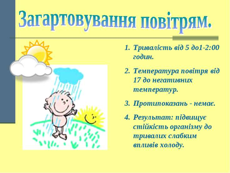 Тривалість від 5 до1-2:00 годин. Температура повітря від 17 до негативних тем...