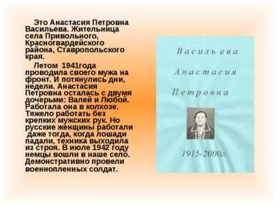 Это Анастасия Петровна Васильева. Жительница села Привольного, Красногвардейс...