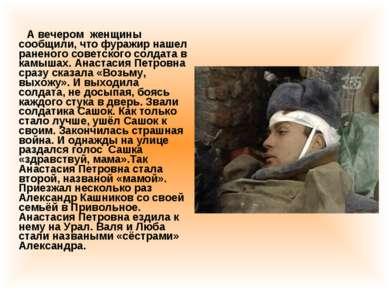 А вечером женщины сообщили, что фуражир нашел раненого советского солдата в к...