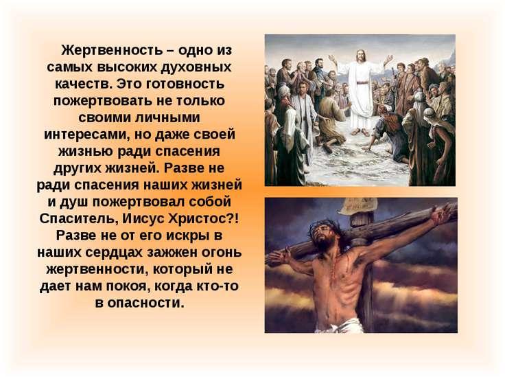 Жертвенность – одно из самых высоких духовных качеств. Это готовность пожертв...
